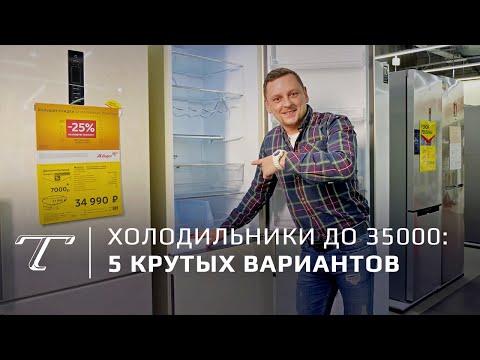 ТОП-5 недорогих холодильников (2018)
