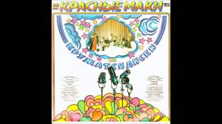 """ВИА """"Красные маки"""". Альбом «Кружатся диски», 1980 (33С60-14117-18)"""