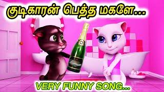 Kudikaran pettha magale Animated Folk Song / Gaana Song / Kalavum Katru Mara