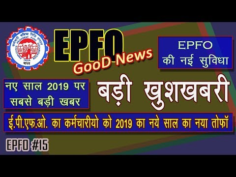 EPFO latest news 2019 new software launched by pensioners and ETF exchange tended fund
