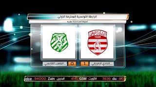 الأفريقي يهزم الملعب القابسي بهدف نظيف في الدوري التونسي