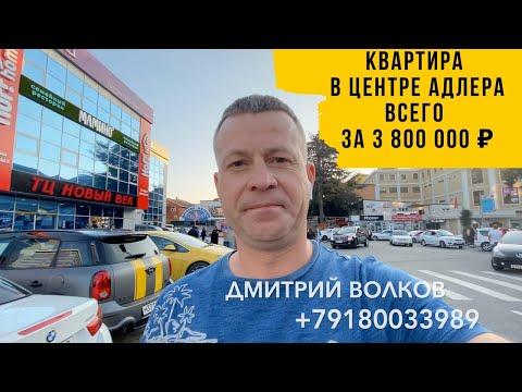КВАРТИРА В ЦЕНТРЕ АДЛЕРА ВСЕГО за 3 800 000 руб. Купить квартиру в Сочи