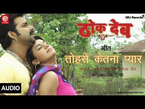 Tohse Ketna Pyar Karile | Full Audio Song | Thok Deb | Pawan Singh & Pamela Jain