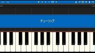 【子供の歌】チューリップ(ピアノ) Synthesia〔シンセシア〕(無料ソ...