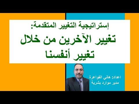 إستراتيجية التغيير المتقدمة: تغيير الآخرين من خلال تغيير أنفسنا