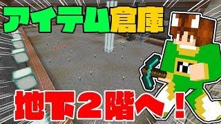 【ぽこくら#380】アイテム地下倉庫を大幅拡張!階層をいよいよ地下2階へ!【マ…