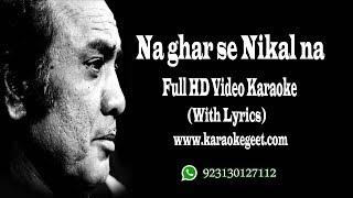 Mehdi Hasan-Na ghar se nikal na (Video karaoke with lyrics)