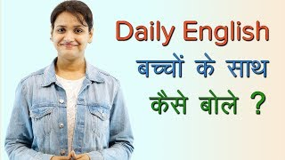 English Speaking with kids - Part 1 - Daily English Speaking - Learn English Through Hindi