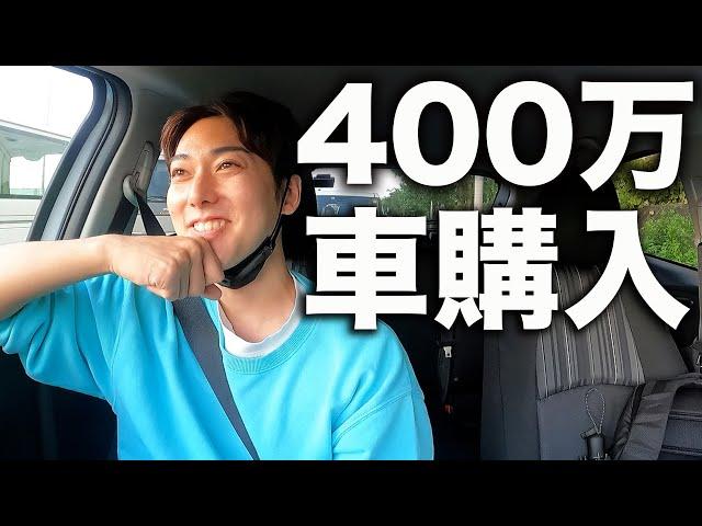 【人生初の車】400万円のキャンピングカーを買いました。