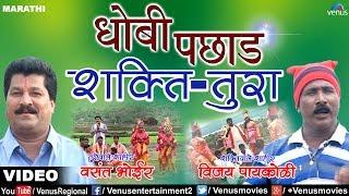 Shakti Tura | Dhobi Pachhad - VIDEO JUKEBOX | Vijay Paaykoli | Shahir Vasant Bhoir | Ganpati Songs
