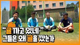 강원FC 제주전 대비(?) 귤 빨리 까먹기 대회