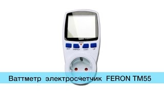 Счетчик электроэнергии Feron TM55(Цена и наличие: http://top-device.com.ua/p115402410-vattmetr-energometr-elektroschetchik.html., 2015-07-23T10:54:25.000Z)