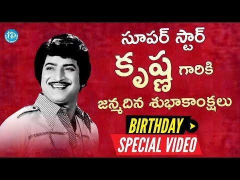 Super Star Krishna Birthday Special Wishes From iDream Media    SomethingSpecial #40