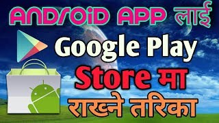 How to Publish Android Apps in Google Play Store [Nepali]