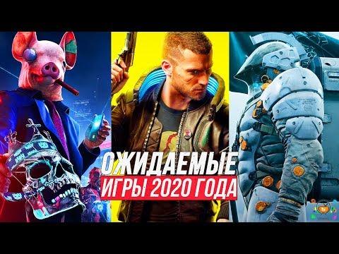 НОВЫЕ ИГРЫ 2020 и конца 2019 | 25 САМЫХ ОЖИДАЕМЫХ ИГР для ПК, PS4, Xbox One