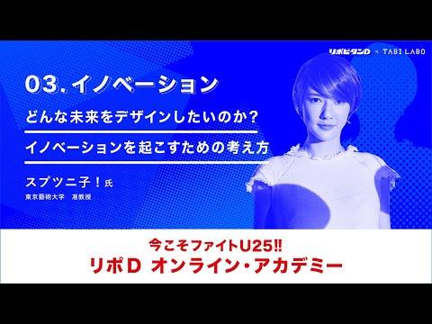 リポD オンライン・アカデミー | 03.イノベーション(スプツニ子!)