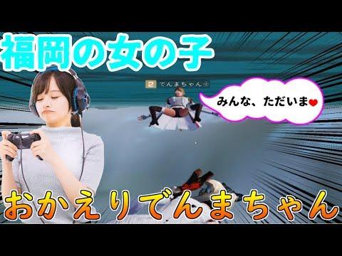 あぶちゃん 年齢 荒野行動 【荒野行動】またまたキル集だよー!! - YouTube