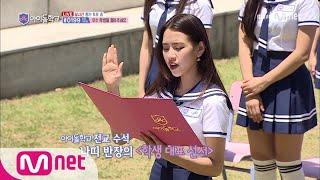 Idol School [1회]전체수석! 첫번째 반장은 ′나띠′ 170713 EP.1