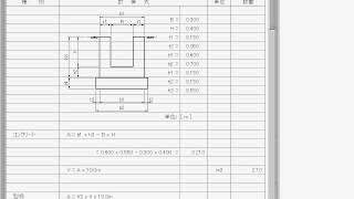 場所打ちU型側溝単位数量算出