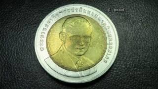เหรียญสะสม
