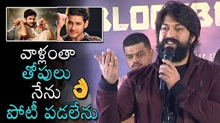 Rocking Star Yash Super Words About Tollywood Heros | KGF Movie Grand Success Meet | Daily Culture