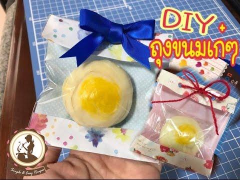 DIYถุงขนมเก๋ๆbyแหม่ม - วันที่ 09 Jan 2017