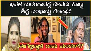 ಒಂದೇ ದಿನದಲ್ಲಿ ಸ್ಟಾರ್ ಆದ ರಾನು ಮಂಡಲ್ ಈಗೆಲ್ಲಿದ್ದಾಳೆ ಗೊತ್ತಾ? । Ranu Mandal Present Condition Kannada