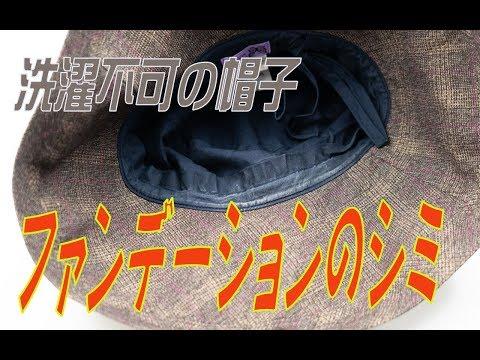 洗濯不可と記された帽子の染み抜き おでこがあたる部分のファンデーション