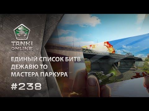 ТАНКИ ОНЛАЙН Видеоблог №238 - Cмотреть видео онлайн с youtube, скачать бесплатно с ютуба
