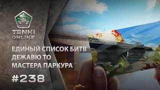 ТАНКИ ОНЛАЙН Видеоблог №238