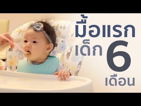 อารหารมื้อแรกเด็ก 6 เดือนทำยังไง? อาหารลูกน้อย ข้าวมื้อแรกของลูก อุปกรณ์ทำอาหารลูกใช้อะไร ดูคลิปนี้!