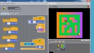 تعليم سكراتش :كيف تصمم لعبة  pac man