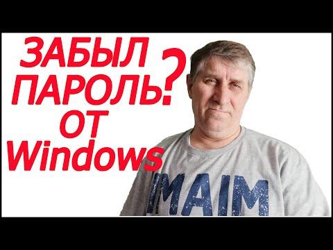 Проблема пароля на компьютере | забыл пароль от компьютера