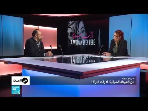 حرب ولجوء.. من الغوطة الشرقية: لازلت امرأة!  - 17:00-2020 / 3 / 20
