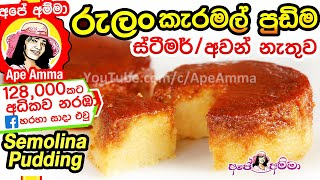 Semolina Caramel Pudding Recipe