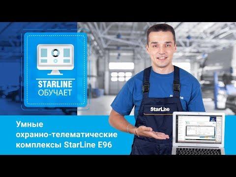 [StarLine обучает] Умные охранно-телематические комплексы StarLine S96