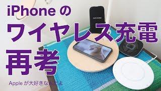 使用2ヶ月半/Iphonexや8のワイヤレス充電を改めて考える
