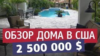 Обзор дома за 2 500 000 долларов. Недвижимость в США. Мебель, интерьер, отделка Коммунальные платежи