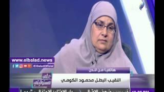 محمود الكومي: طلبت من الله الشهادة.. وعلى كل أم شهيد الفخر بنجلها.. فيديو