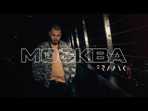 Fraank - Москва