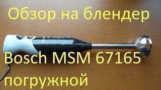 оНЛАЙН ТРЕЙД.РУ  Блендер Bosch MSM 67165 погружной