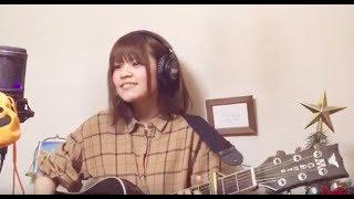 「トラノコ/秦基博」櫻井里花 ギター弾き語り【お部屋でカバーシリーズ】
