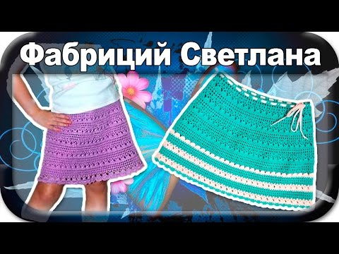 Вязаная юбка крючком для девочки МК