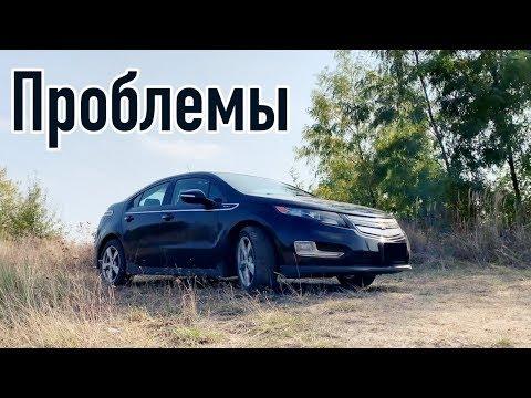 Chevrolet Volt проблемы | Надежность Шевроле Вольт с пробегом