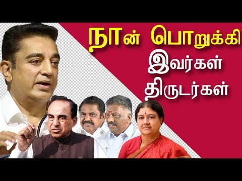 kamal | kamal haasan speech @ farmers meeting  tamil news | tamil news today | kamal speech | redpix