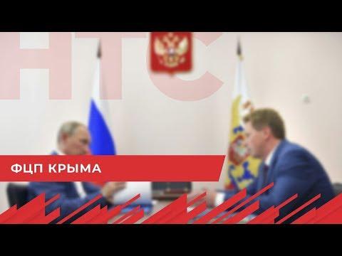 НТС Севастополь: Овсянников попросил Путина продлить ФЦП для Крыма