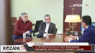 Ο Θ. Καρυπίδης στην εκπομπή KOZANITV ONLINE
