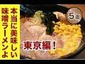東京の味噌ラーメンランキングTOP7! の動画、YouTube動画。