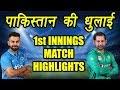 Champions Trophy 2017: India scores 319 runs against Pakistan, Match Highlights | वनइंडिया हिंदी