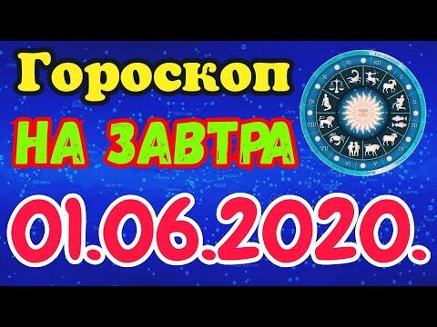 ✅Гороскоп на завтра 01.06.2020 / Гороскоп на сегодня / Точный ежедневный гороскоп на каждый день